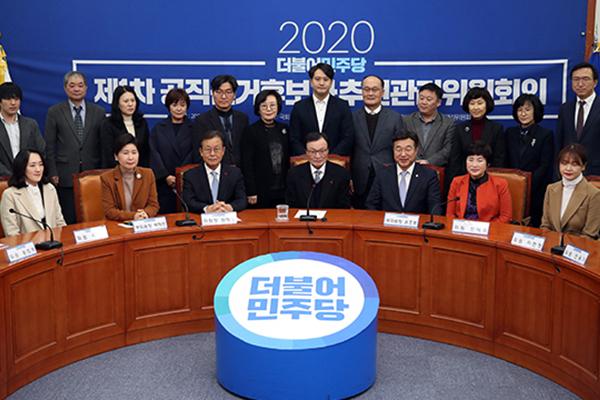 """총선 D-90…이해찬 """"분수령 선거""""·한국당 공관위원장 김형오"""
