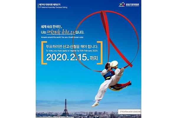 Législatives 2020 : les sud-Coréens de l'étranger doivent s'inscrire d'ici le 15 février