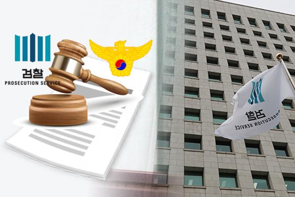 대검, 검찰개혁추진단 구성...'검경 수사권 조정안' 후속조치 담당