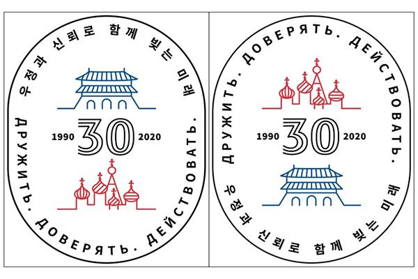 Corea y Rusia crean un eslogan por el 30º aniversario de relaciones