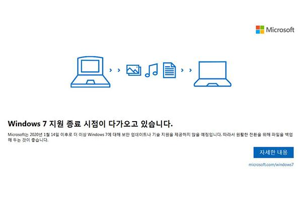 """윈도7 기술지원 종료...""""OS 업그레이드·교체해야"""""""