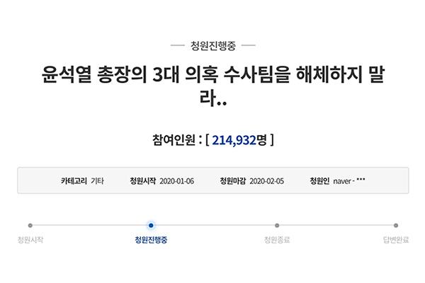 国民20万人が尹錫悦検察総長を支持 国民請願掲示板で