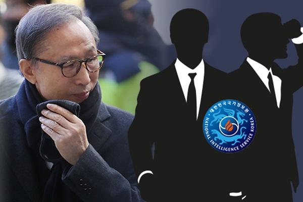 '김대중 뒷조사' MB 정부 국정원 간부들, 항소심서도 실형