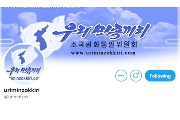 Tài khoản Youtube tuyên truyền của Bắc Triều Tiên lại đóng cửa
