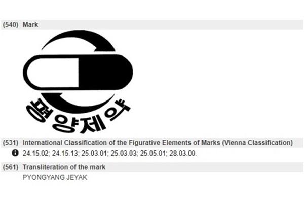북한, 지난해 국제상표와 특허 13건 출원…삼지연·백두산