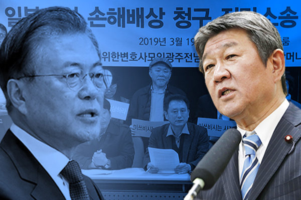 Japan Says Wartime Forced Labor Is S. Korean Issue