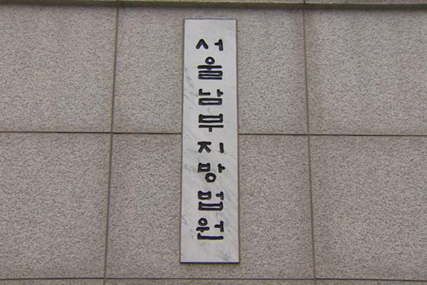 국회 '패스트트랙 충돌' 약식기소 의원 11명, 정식 재판 회부