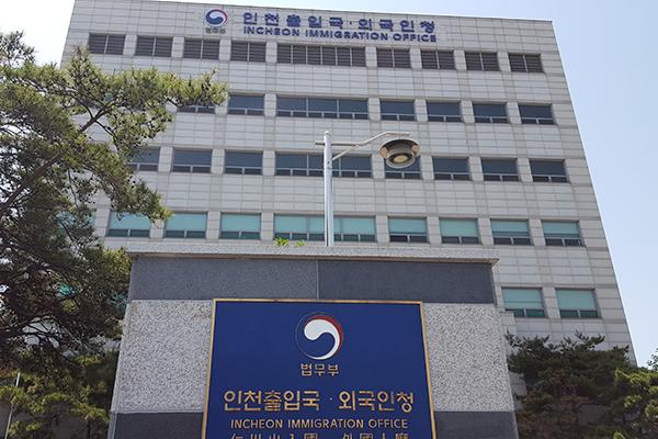 Số người nước ngoài cư trú trái phép ở Hàn Quốc đăng ký tự nguyện về nước tăng vọt