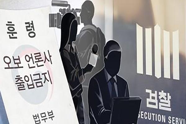 헌재 '검찰 취재 제한' 법무부 훈령 위헌소송 각하