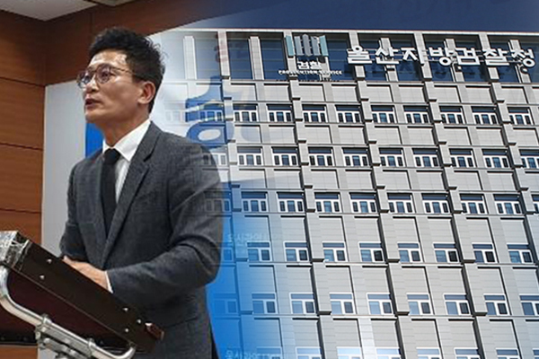 Chief of Staff of Ex-Ulsan Mayor Questioned Again in Election Meddling Probe