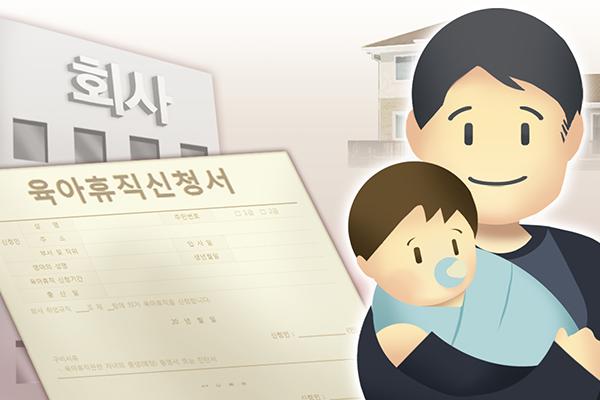 Hơn 22.000 nam giới Hàn Quốc nghỉ việc chăm sóc con nhỏ trong năm 2019
