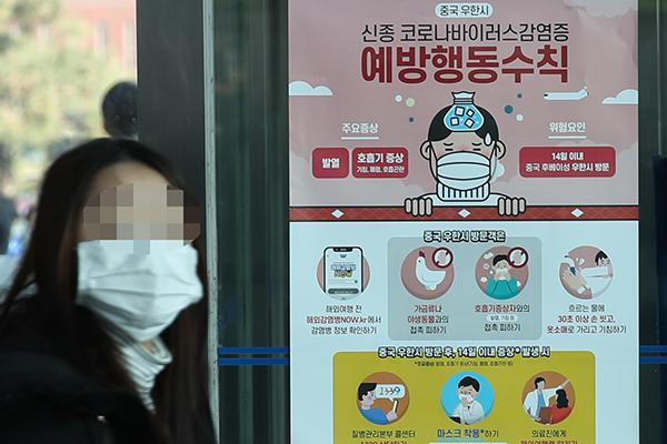 Hàn Quốc phát hiện trường hợp thứ hai nhiễm virus corona chủng mới