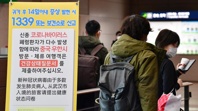 Se reporta segundo caso de neumonía atípica en Corea del Sur