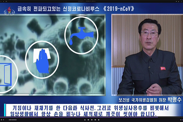 N. Korea Steps Up Efforts to Prevent Spread of New Coronavirus