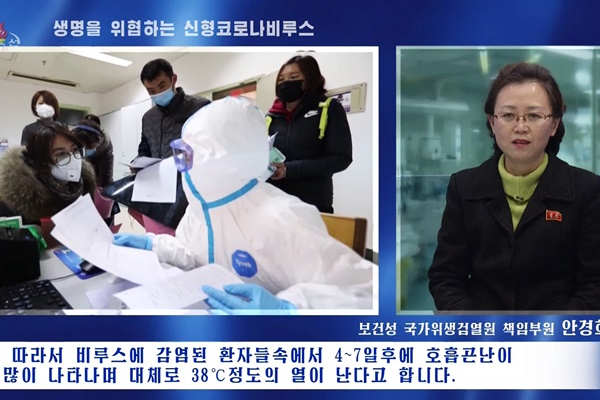 N. Korea Operating Quarantine Command Posts to Block Virus