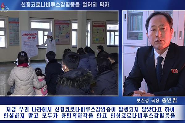 Bắc Triều Tiên xác nhận chưa xuất hiện ca nhiễm virus corona chủng mới