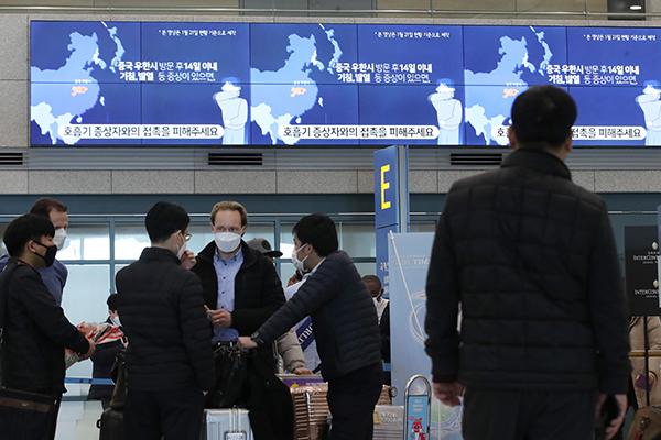 S. Korea to Strengthen Screenings of Travelers from Hong Kong, Macao