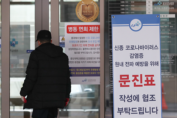 S. Korea Reports One More Case of Novel Coronavirus