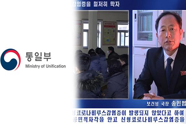 """Chính phủ Hàn Quốc: """"Hai miền Nam-Bắc không thảo luận về hợp tác phòng dịch qua đường dây điện thoại Seoul-Bình Nhưỡng"""""""