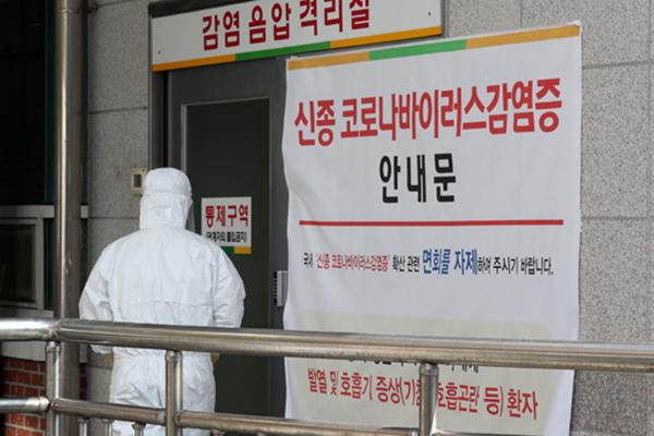 Hàn Quốc xuất hiện thêm hai ca nhiễm virus corona chủng mới