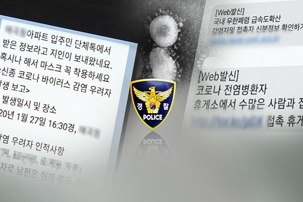 Cảnh sát Hàn Quốc điều tra quyết liệt các hành vi phát tán tin giả về dịch bệnh