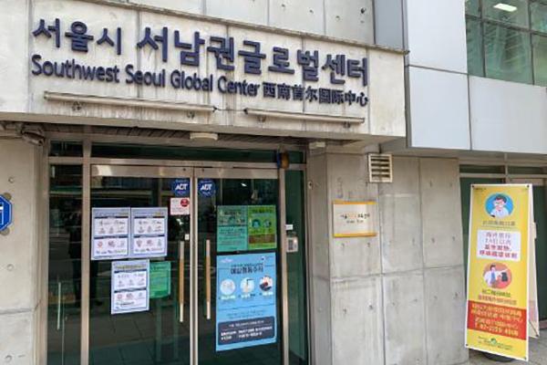 В Сеуле начал работу колл-центр для иностранцев по проблемам нового коронавируса