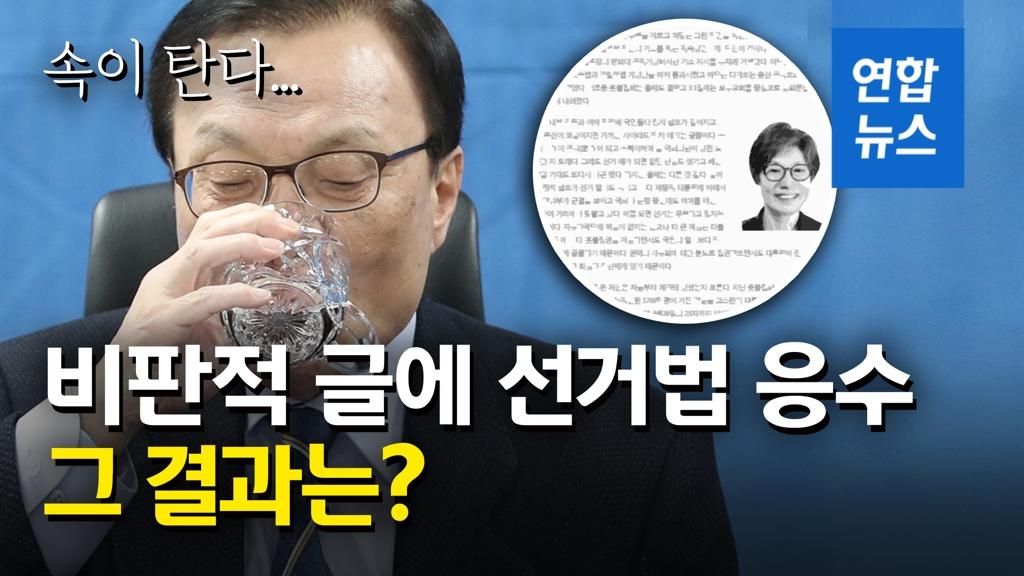 """시민단체 """"민주, 임미리 고발은 '입막음 소송'…표현 자유 위축"""""""