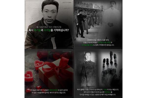 Lanzan una campaña en internet en homenaje a Ahn Jung Geun