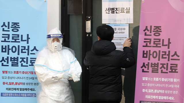 KCDC: No Additional Case of New Coronavirus Reported in S. Korea