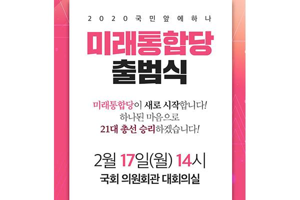 중도보수 통합신당 '미래통합당' 17일 공식 출범…113석 규모