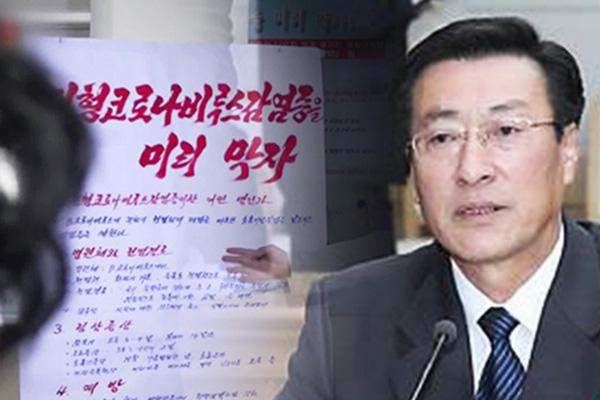 """북한 """"코로나19 감염자 없어…대규모 집회 제한"""""""