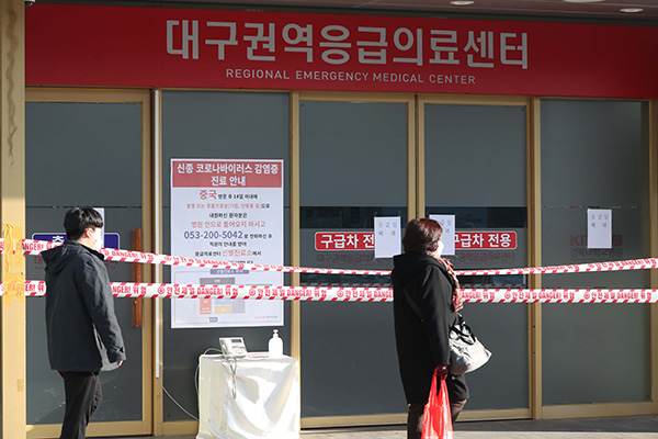 KCDC: 15 Additional Cases of New Coronavirus Reported in S. Korea