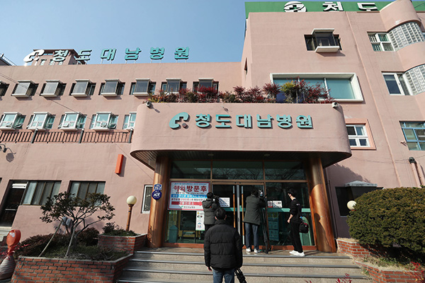 S. Korea Reports 1st Death Involving COVID-19 Case
