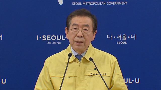 В Сеуле запрещено проведение митингов и собраний