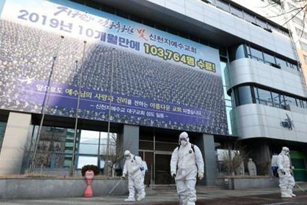 Gov't Obtains List of 9,300 Members of Daegu Religious Group for Self-Quarantine