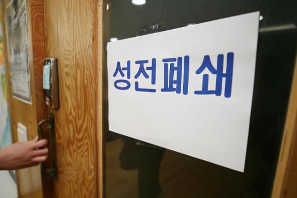 Fast 500.000 Menschen unterzeichnen Petition für Zerschlagung von Shincheonji-Kirche