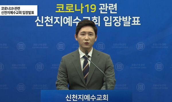 Shincheonji Church Expresses Deep Regret over Surge in COVID-19 Cases