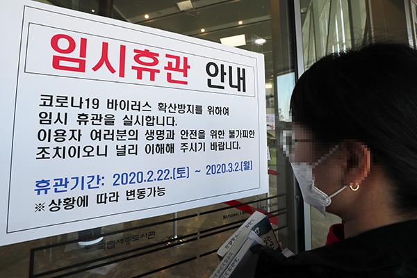 24 bảo tàng, thư viện quốc gia trên cả nước tạm thời đóng cửa