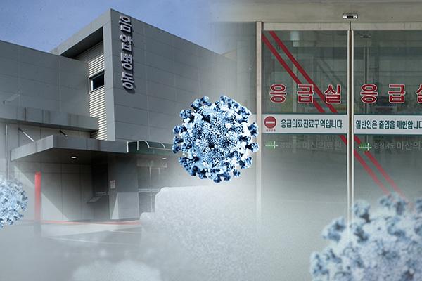 韩兵务厅暂停兵役判定检查 军队内新冠肺炎确诊病例增至11例