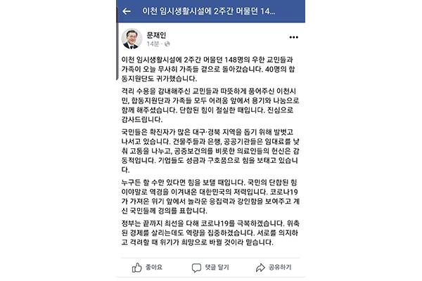 Covid-19 : Moon Jae-in salue la mobilisation volontaire des citoyens