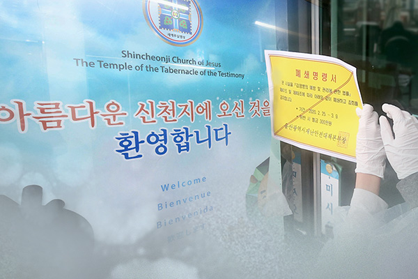 Authorities to Complete Sample Collection from 1,299 Shincheonji Members with Symptoms
