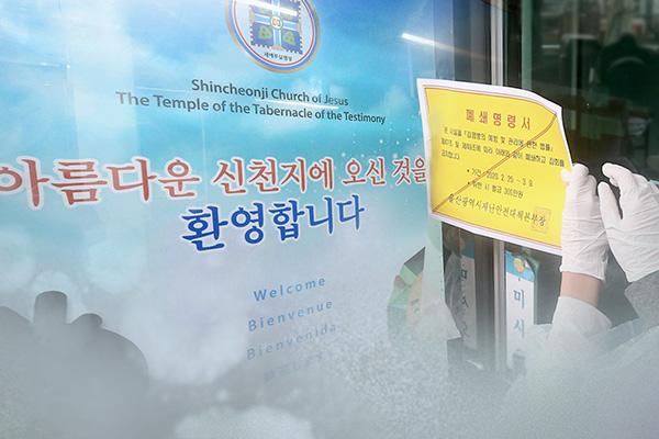"""정부 """"대구 신천지교회 유증상자 1,299명 검체 채취…27일 중 마무리"""""""