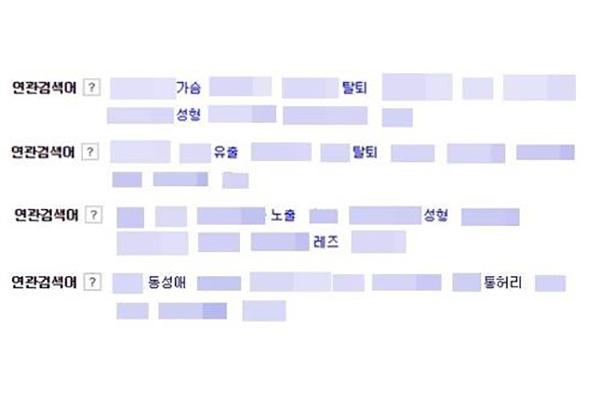 Naver Akan Hentikan Layanan Pencarian Nama Tokoh Mulai Minggu Depan
