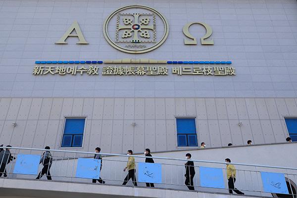 Chính phủ tiếp nhận danh sách hơn 310.000 tín đồ và học viên giáo phái Shincheonji