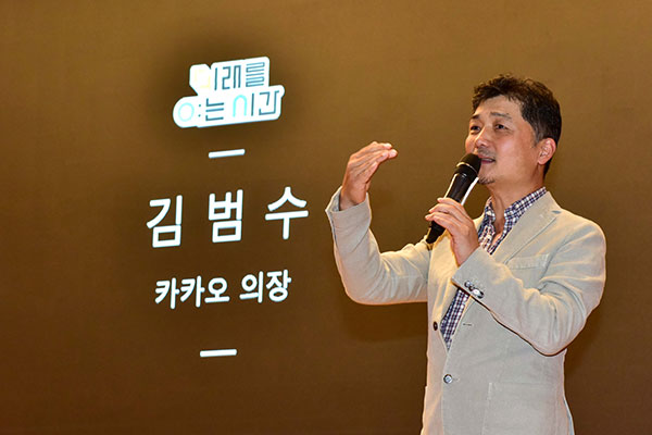 Kakao-Gründer wird reichster Mensch in Südkorea