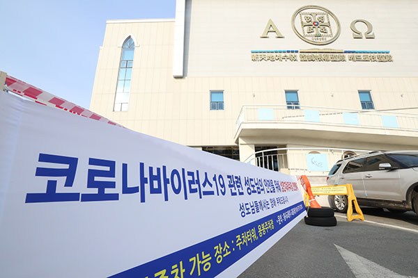 Seoul City Inspects Shincheonji's Corporate Office to Revoke Permission