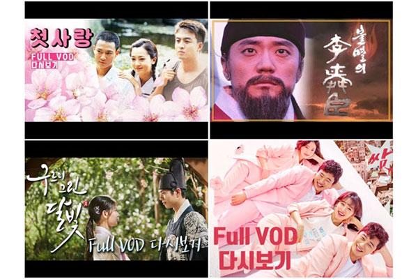 KBS在YouTube提供电视剧点播服务
