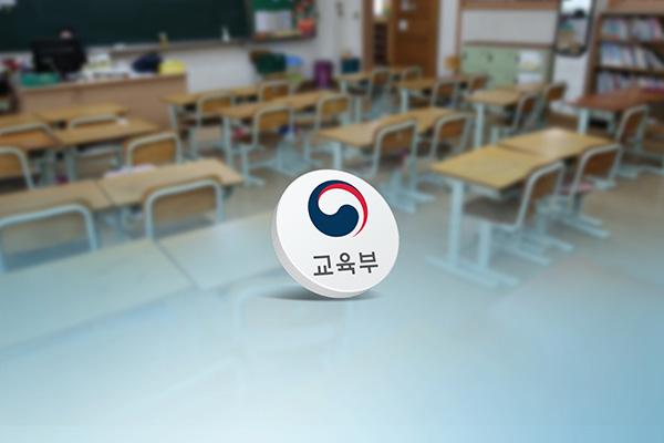 Bộ Giáo dục Hàn Quốc lùi tiếp lịch khai giảng năm học mới sang đầu tháng 4