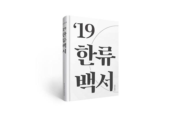 最新の韓国文化の現状を展望「2019韓流白書」が公開