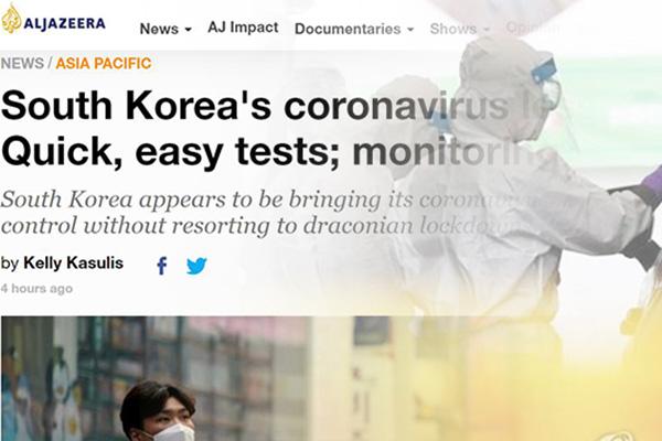 """알자지라 """"한국, 빠르고 쉬운 검사, 스마트폰 활용 감시·동선 파악 교훈"""""""
